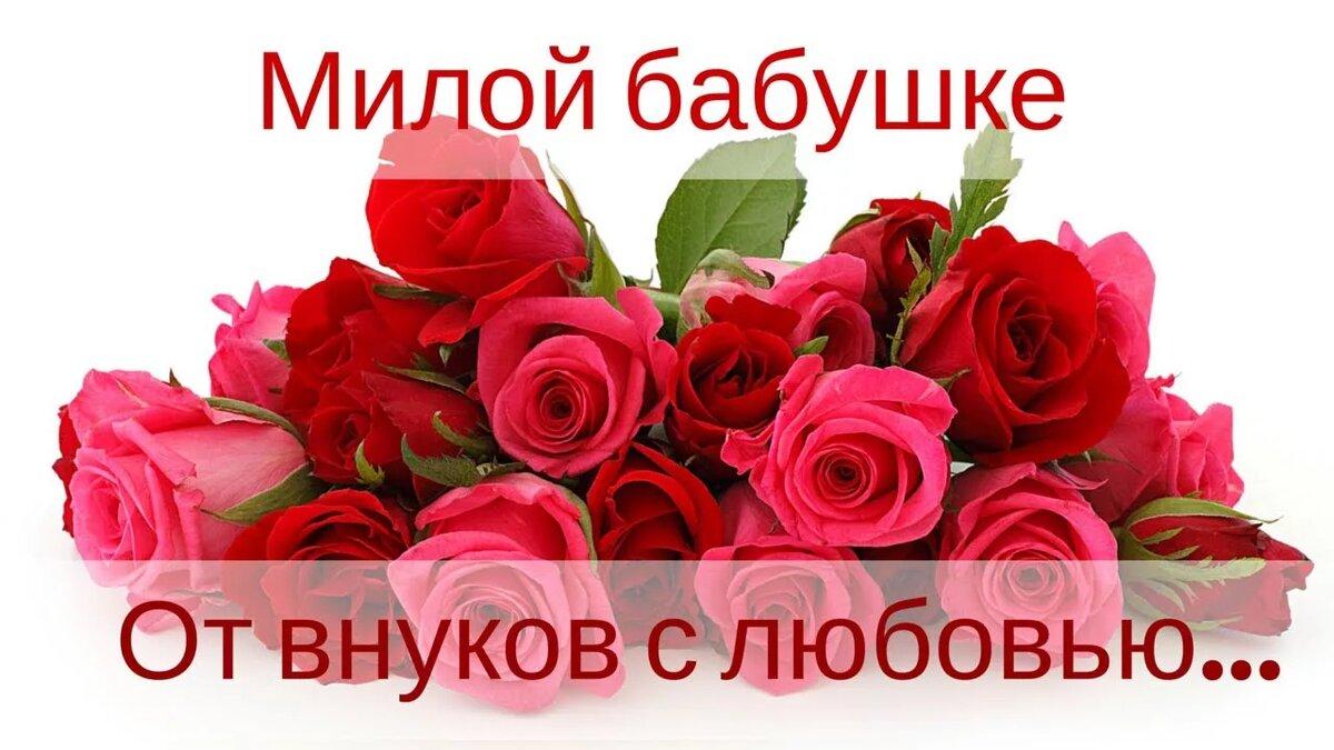 Поздравление с юбилеем бабушке трогательное открытка с цветами, скрап открытки