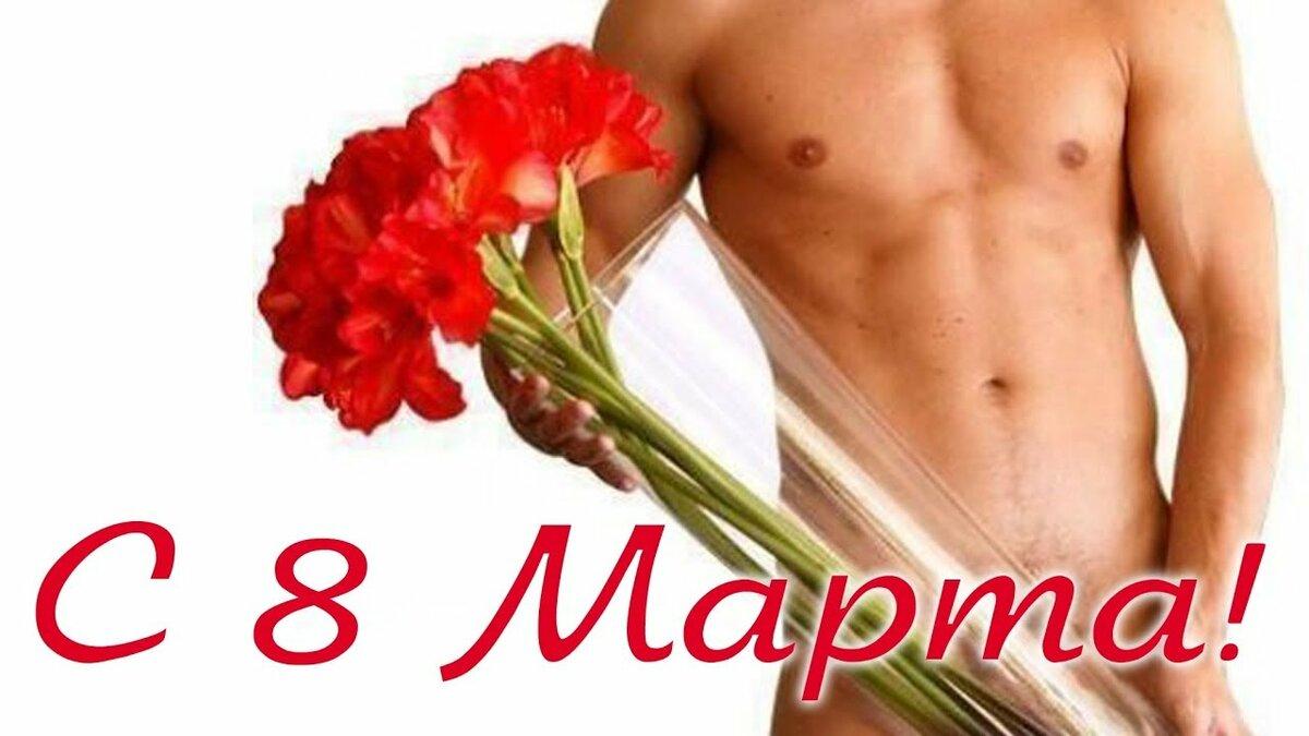 8 марта открытка мужчины, смешные комментариями скрапбукинг