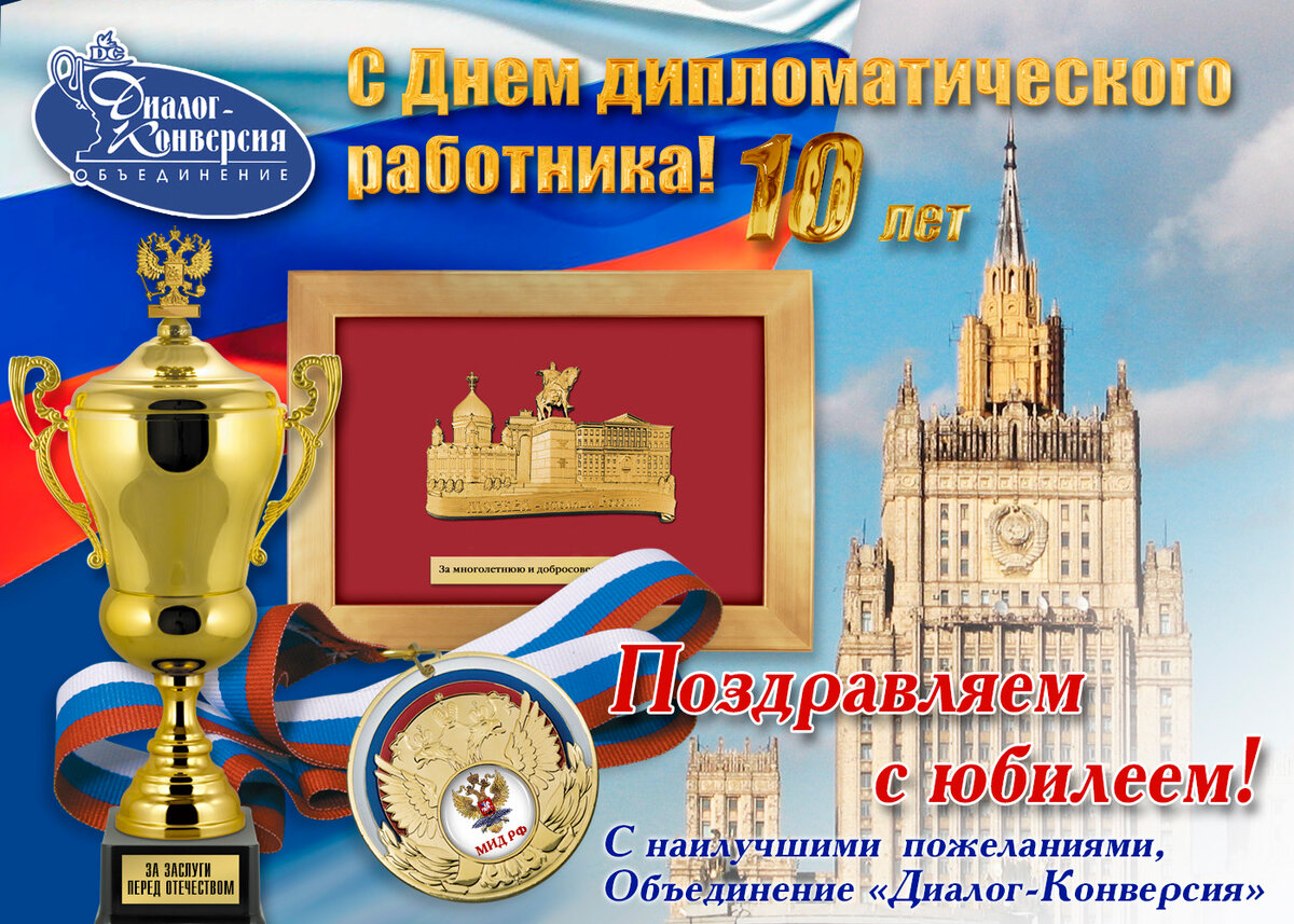 поздравления к дню дипломатов стран