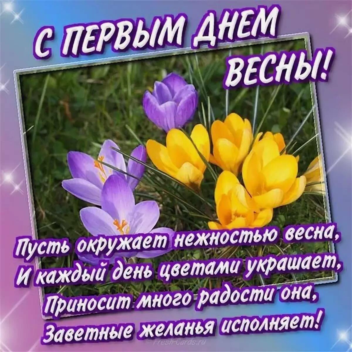 Картинки поздравления с первым днем весны, картинки
