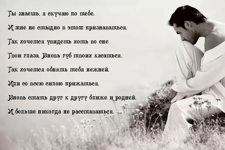 удивительно, грустные стихи любимому мужчине о любви скучаю был стерт