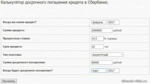 калькулятор досрочного погашения кредита сбербанк ипотека