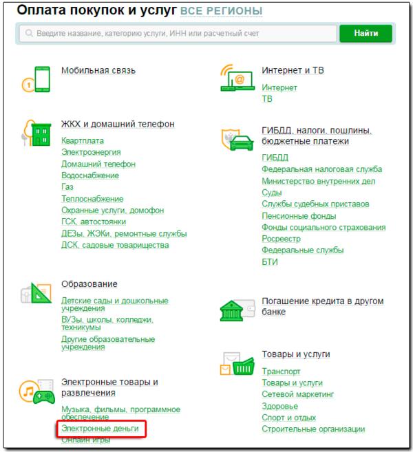 Хабаровск взять кредит в сбербанк сотовый в кредит онлайн