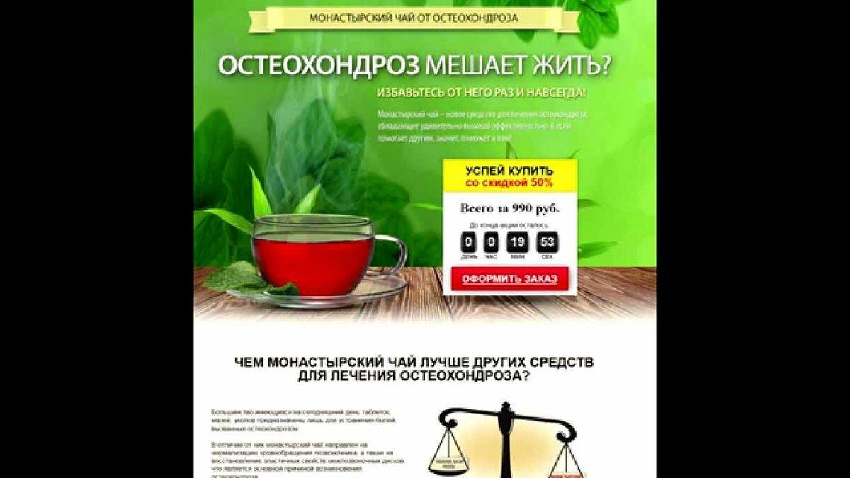Монастырский чай от остеохондроза в Дзержинске