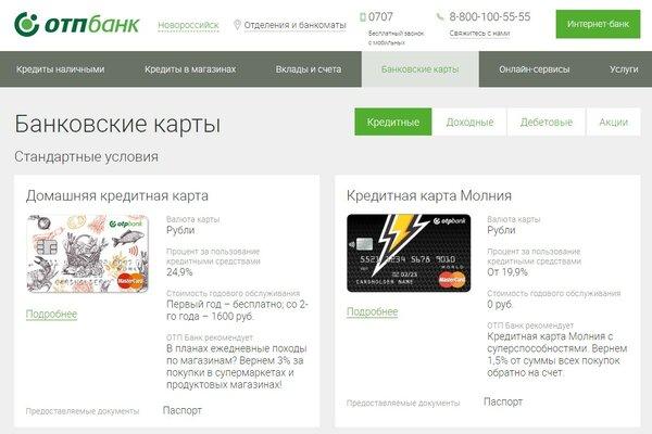 Взять кредит в отп онлайн заявка кредит онлайн тверская область
