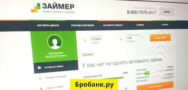 займер личный кабинет вход income-bank.ruкредит наличными без справок по паспорту онлайн