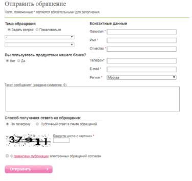 Ставрополь онлайн заявка на кредит где взять трудовой договор для кредита