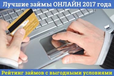 все займы онлайн полный список как пополнить кредитную карту сбербанка за границей