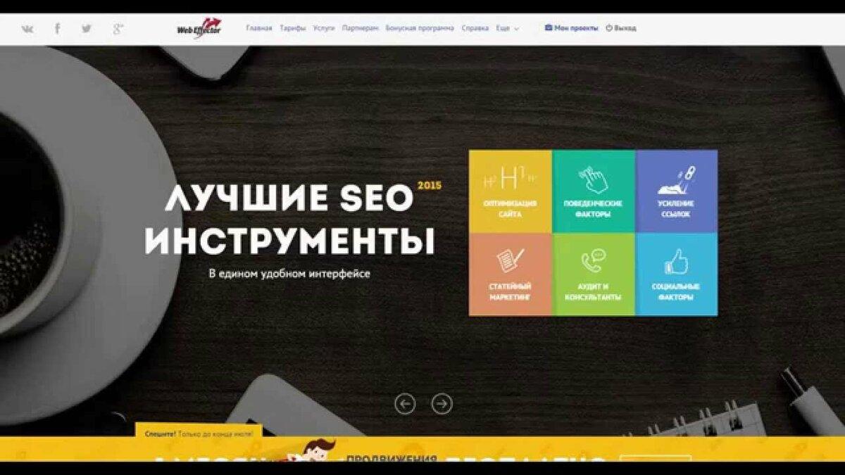 %name 10 Инструментов Для Бесплатного Продвижения Сайта