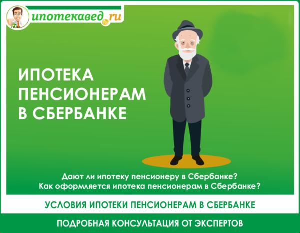 как взять кредит в сбербанке неработающему пенсионеру