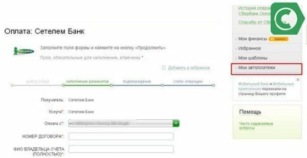 Отзывы о сетелем банке по потребительскому кредиту