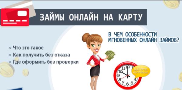 Онлайн заявка на кредит наличными во все банки без справки о доходах