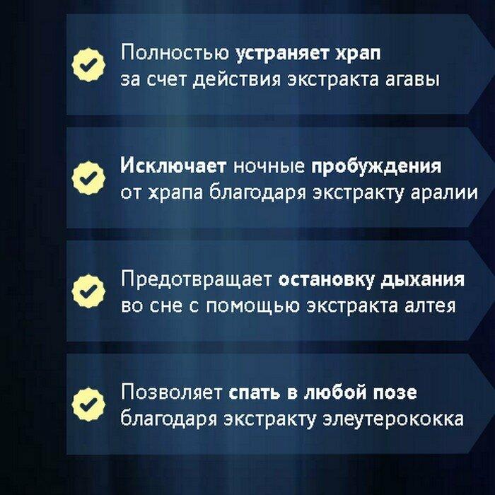 Restox от храпа в Сызрани