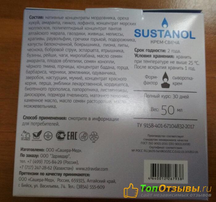 Sustanol - крем-свеча для суставов