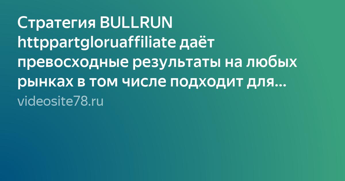 Стратегия BULLRUN httppartgloruaffiliate даёт превосходные результаты на любых рынках в том числе подходит для Форекс и CFD  в 2019 году выдает больше 80 успешных сделок соотношение