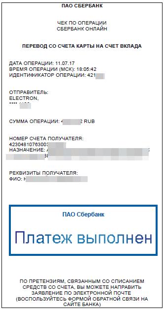 Яндекс деньги перевод на карту сбербанка время