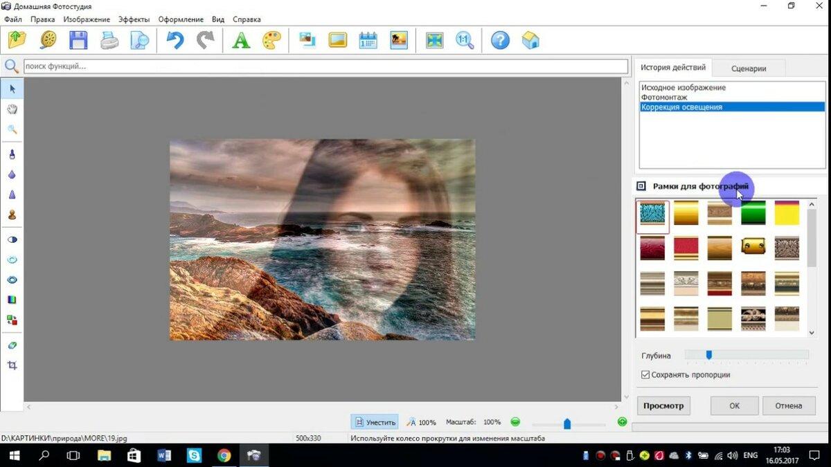впечатления фото наложить картинки друг на друга редактор для телефона все норме