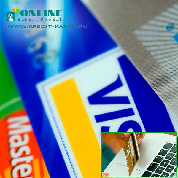 займы без процентов первый раз на карту онлайн до 20000 рублей