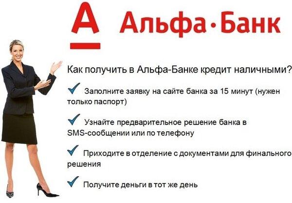 Кредит наличными онлайн заявка в иркутске как получить кредит и где