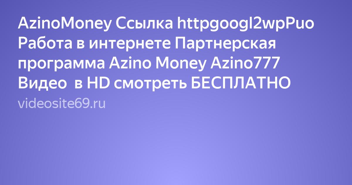 официальный сайт azino777 партнерская программа