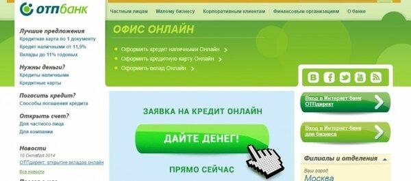 Отп банк онлайн заявка на кредит наличными без справок и поручителей отзывы