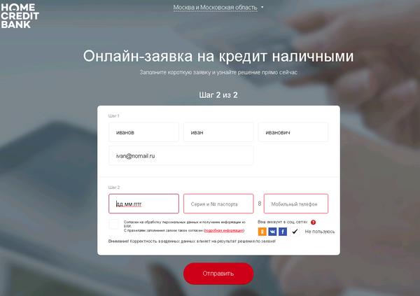 Онлайн банк москвы кредит наличными взять машину в кредит в ташкенте