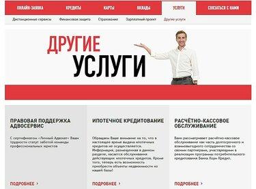 хоум кредит банк официальный сайт москва кредит на карту срочно без звонков