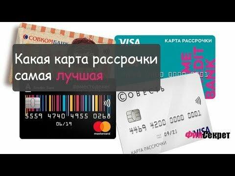 Как оформить кредит на халву