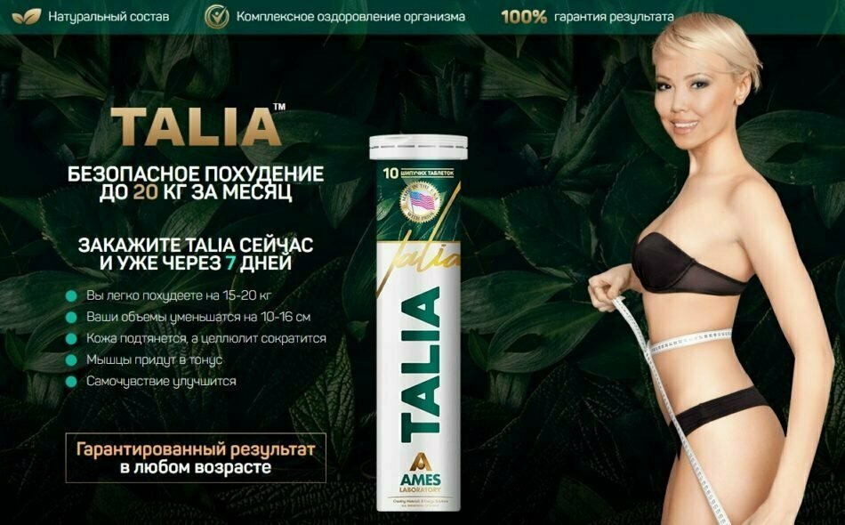 Talia - для сжигания жира в Коврове