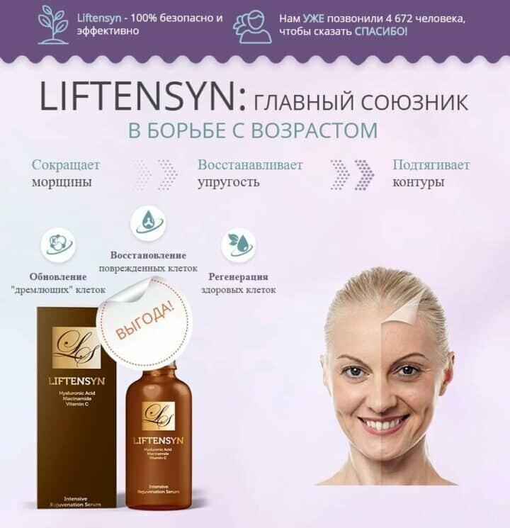 LIFTENSYN - сыворотка против морщин в Запорожье