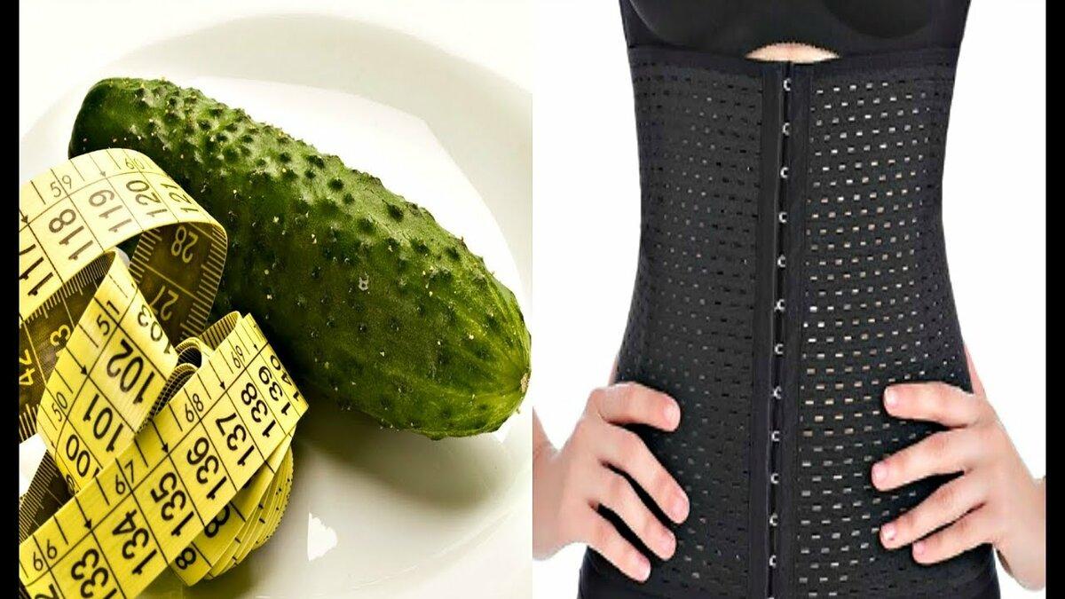 Средство Похудения Огурец. Огуречная диета