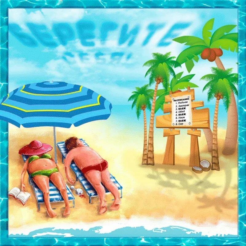 Открытки про отпуск и море