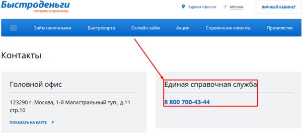 мой займ номер телефонагде можно заработать 300 тысяч рублей
