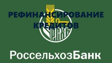 росбанк саратов официальный сайт кредиты физическим россельхозбанк отсрочка платежа по кредиту