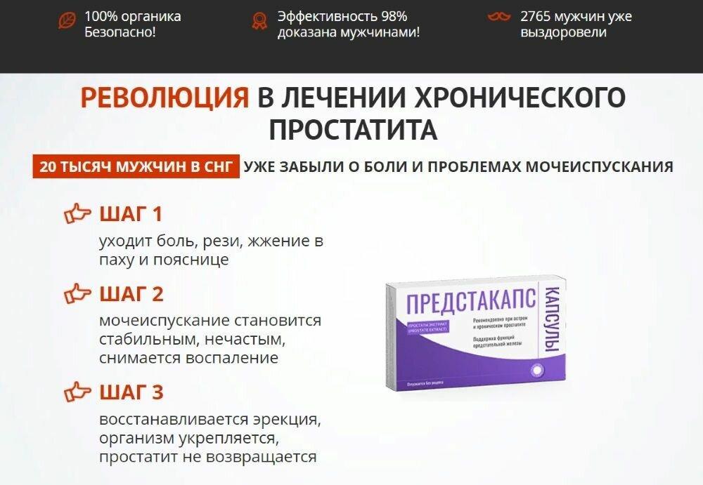Бесплатные препараты для лечения простатита простатит вставить трубку