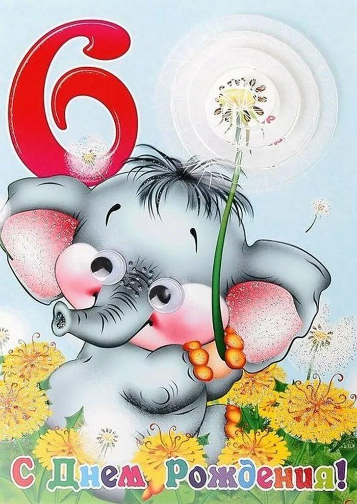 Детская открытка с днем рождения 6 лет