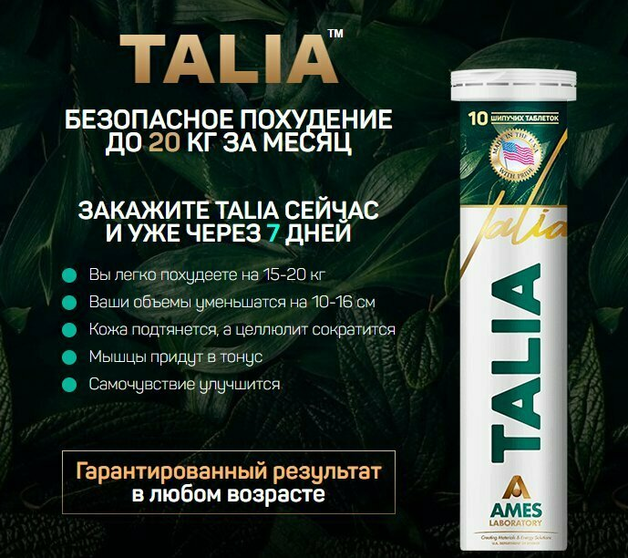 Talia - для сжигания жира в Элисте