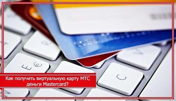как перевести деньги с карты сбербанка на карту мтс банка без комиссии