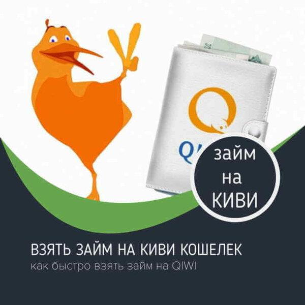 взять займы на киви кошелек vzyat-zaym.su форма выдачи коммерческого кредита