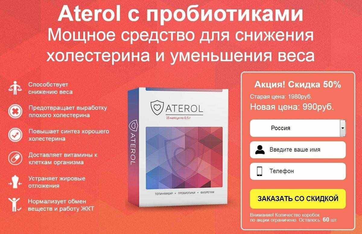 Aterol для снижения холестерина в Рудном
