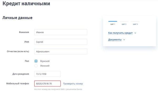 онлайн заявка на кредит в восточный экспресс банк чита
