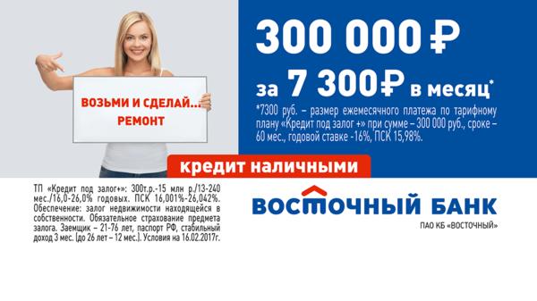 Банк восточный кредит 0