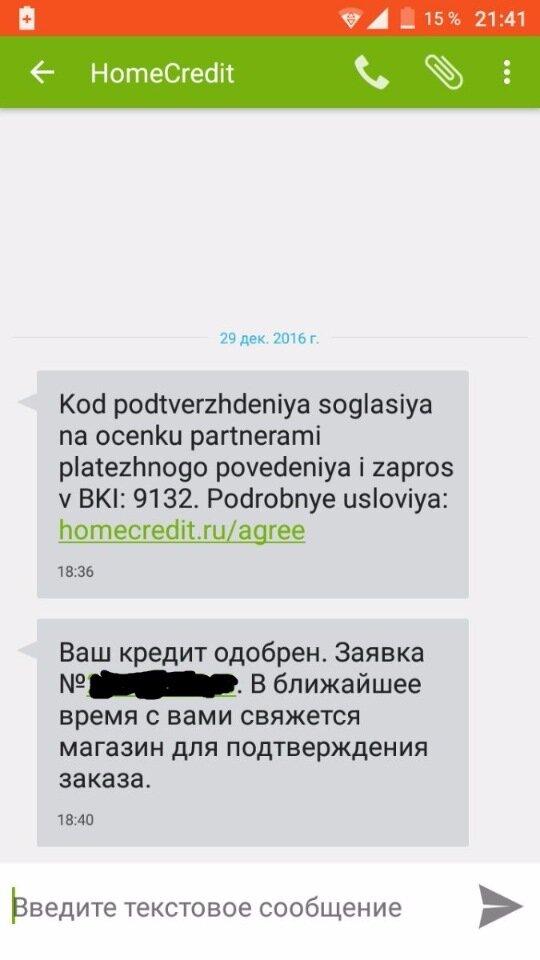 Банк хоум кредит телефон в ростове на дону