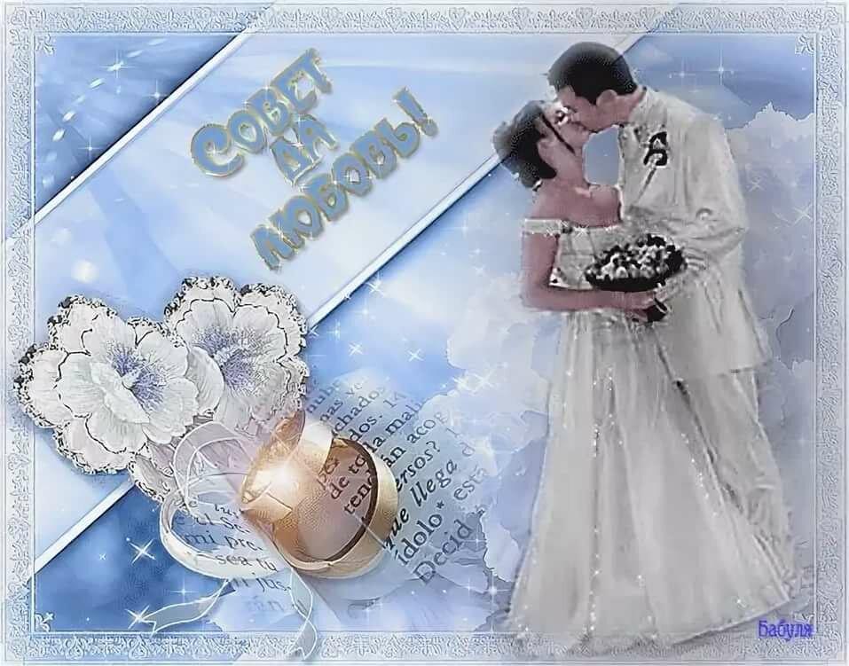 Картинки для, свадебные открытки для анимации
