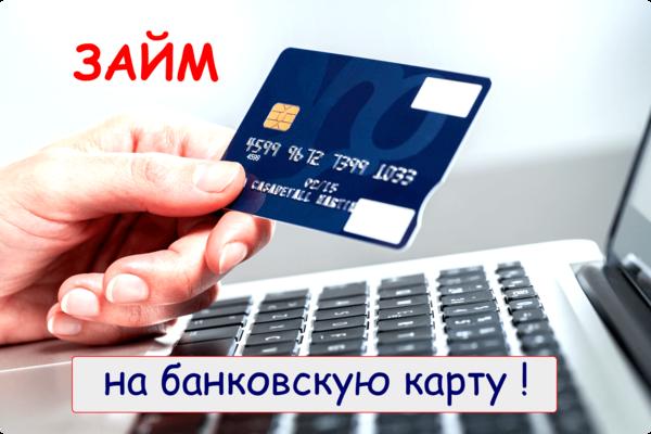 стоит ли брать займ в интернете автокредит сбербанк без справки о доходах