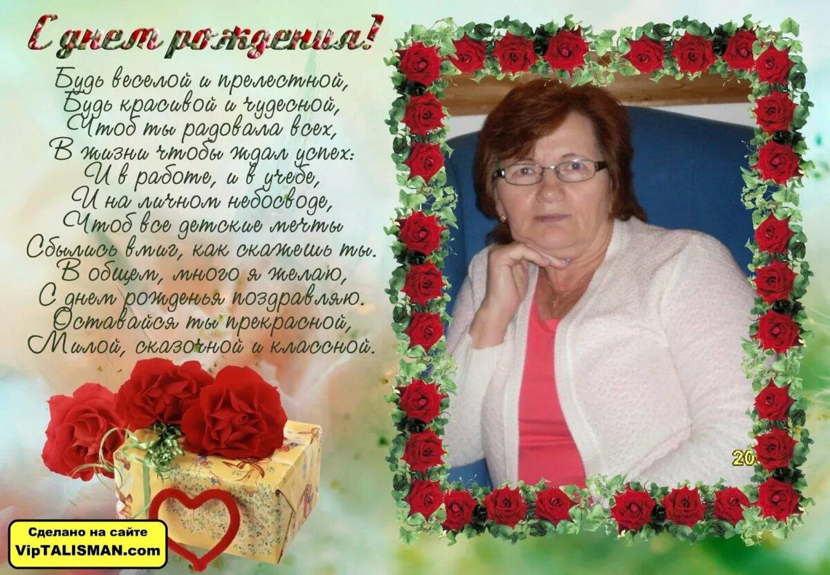 Поздравление женщине коллеге с 55 лет женщине в стихах красивые