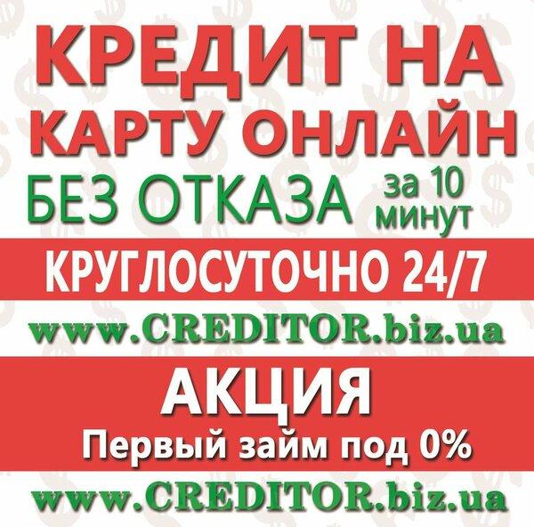 займы онлайн без отказа на карту круглосуточно