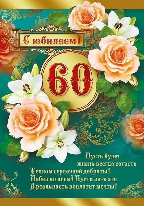 Поздравление на юбелей 60 лет