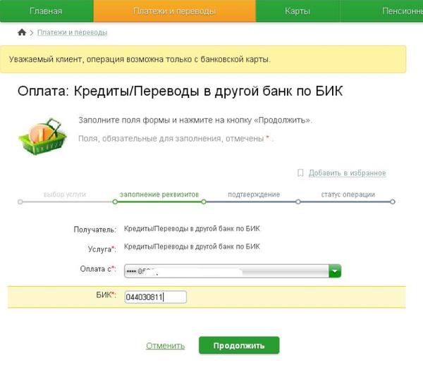 Как оплатить кредит альфа банк через сбербанк онлайн