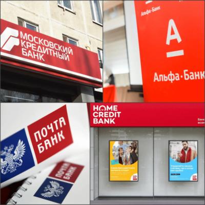 Почта банк кому дают кредиты